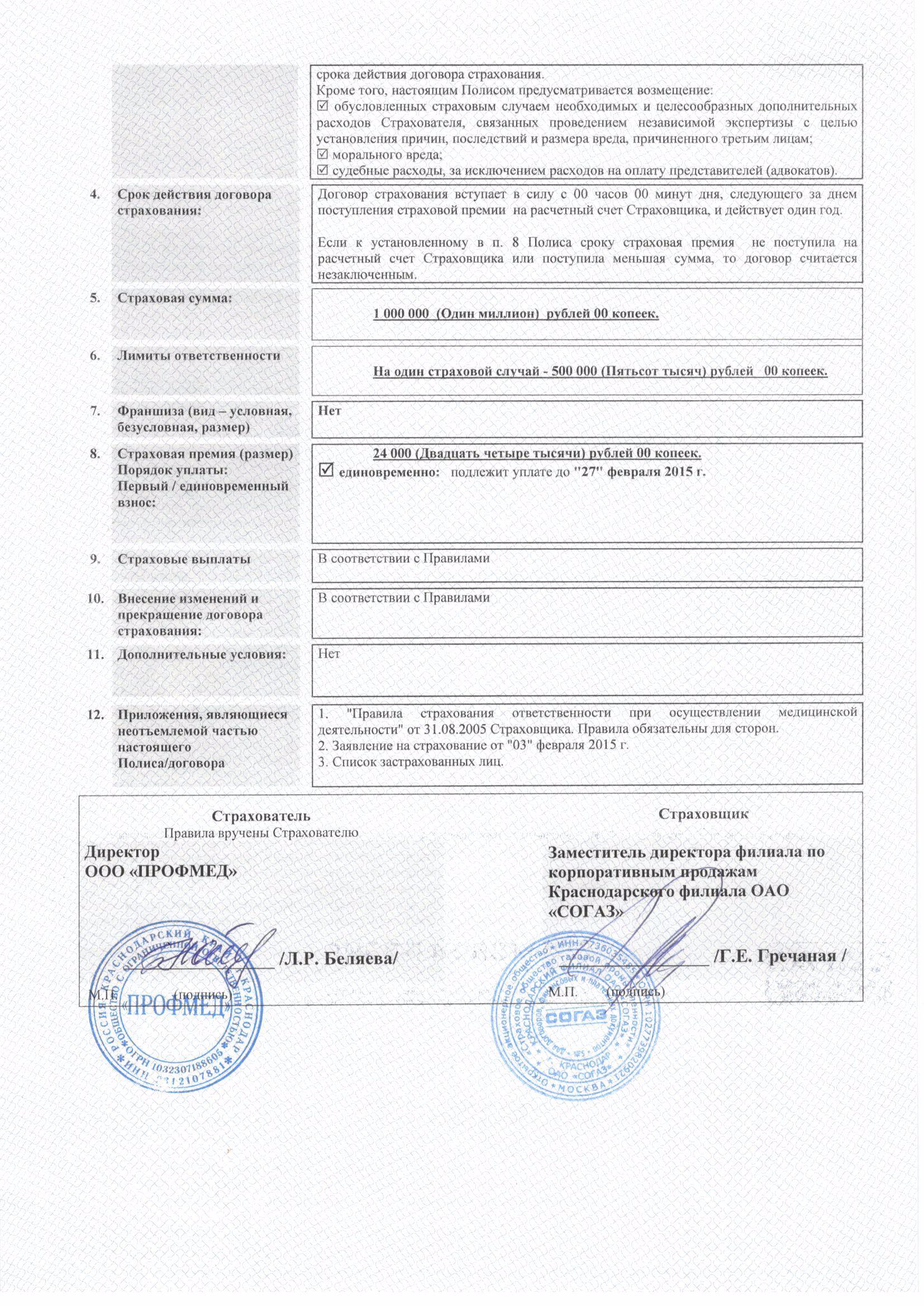 Приказ минздравсоцразвития рф от 12. 04. 2011 n 302н.